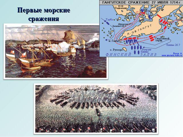 Первые морские сражения