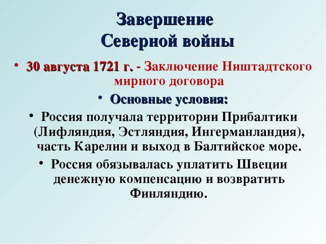 Завершение Северной войны 30 августа 1721 г. - Заключение Ништадтского мирног...