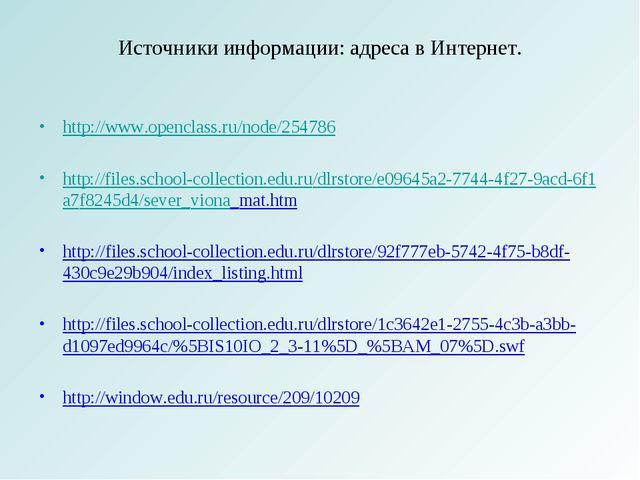 Источники информации: адреса в Интернет. http://www.openclass.ru/node/254786...