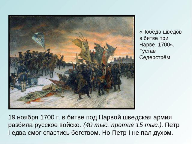 19 ноября 1700 г. в битве под Нарвой шведская армия разбила русское войско. (...
