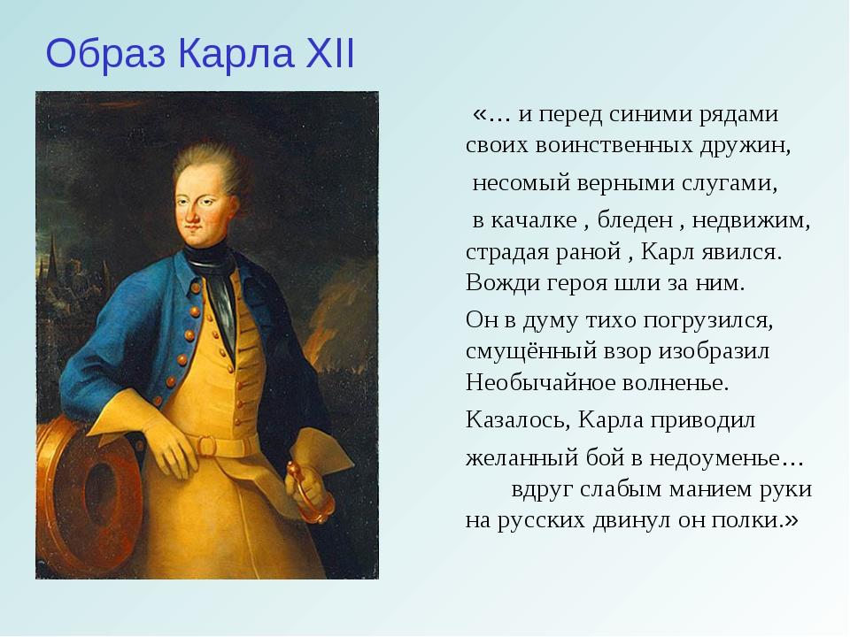 Образ Карла XII «… и перед синими рядами своих воинственных дружин, несомый в...
