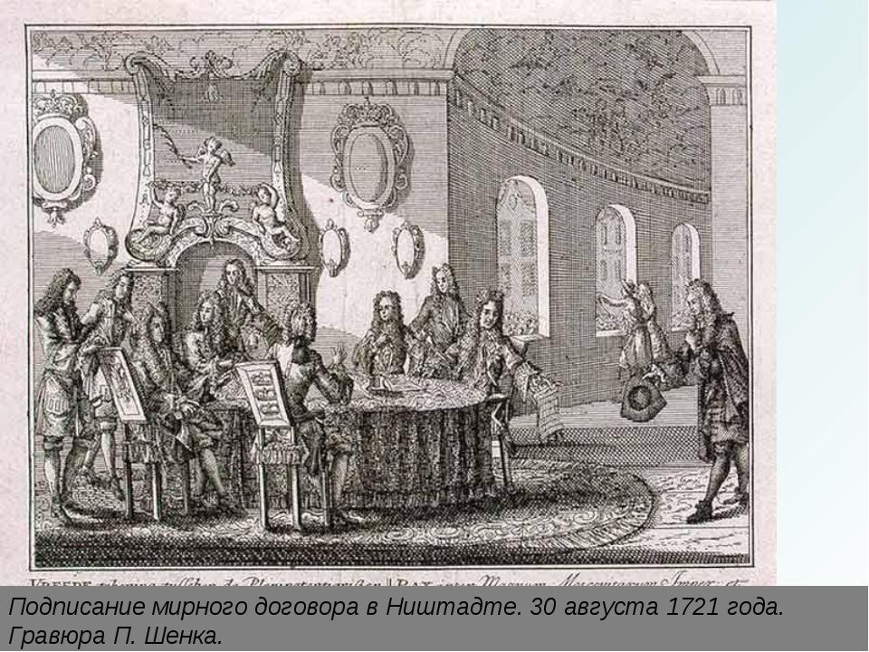 Подписание мирного договора в Ништадте. 30 августа 1721 года. Гравюра П. Шенка.