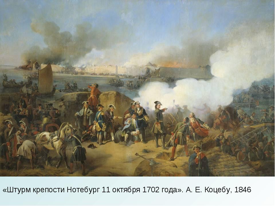«Штурм крепости Нотебург 11 октября 1702 года». А.Е.Коцебу, 1846