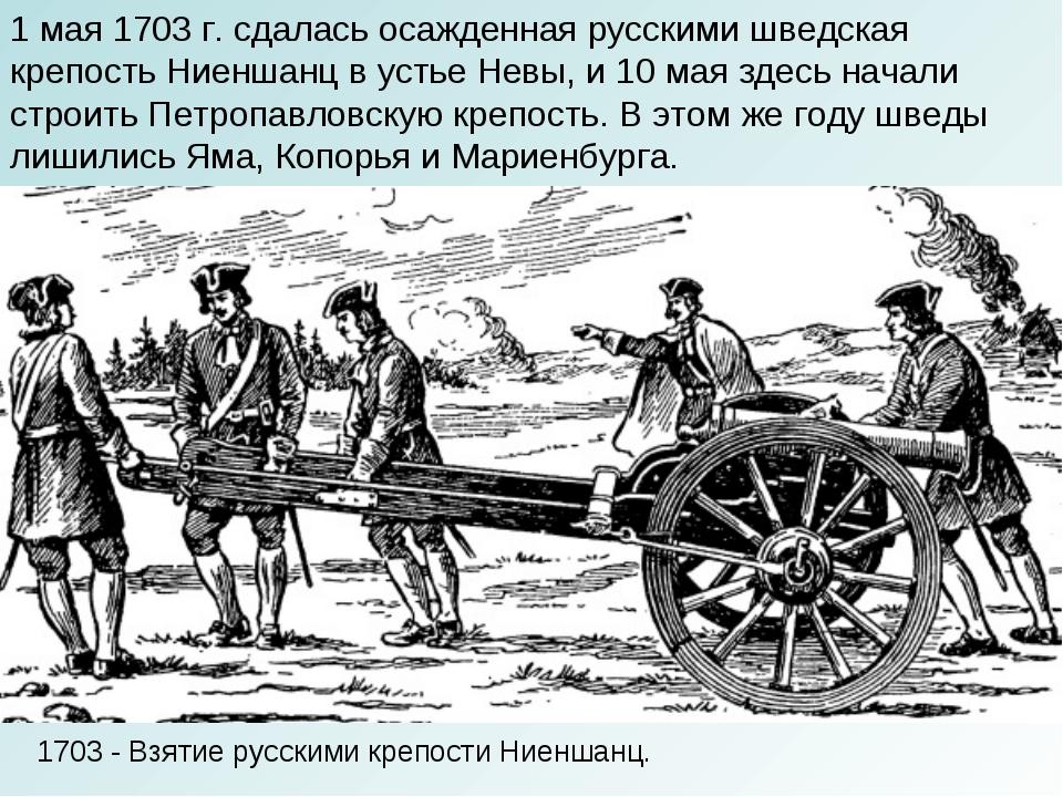 1703 - Взятие русскими крепости Ниеншанц. 1 мая 1703 г. сдалась осажденная ру...
