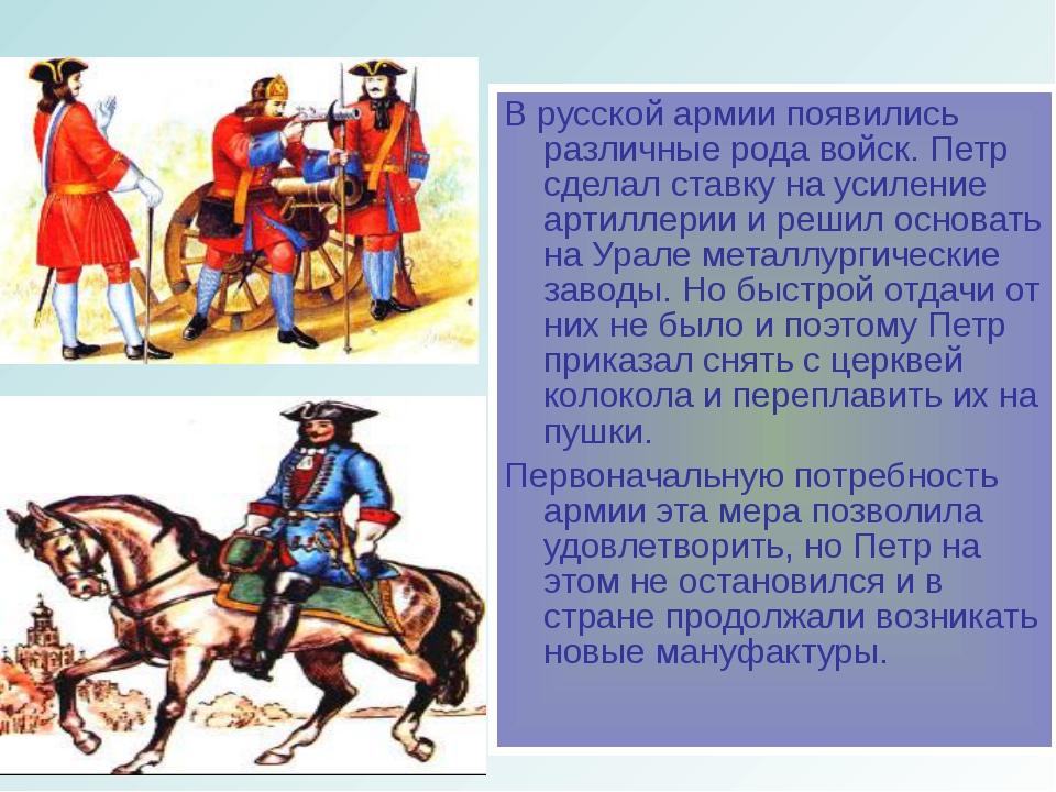 В русской армии появились различные рода войск. Петр сделал ставку на усилени...