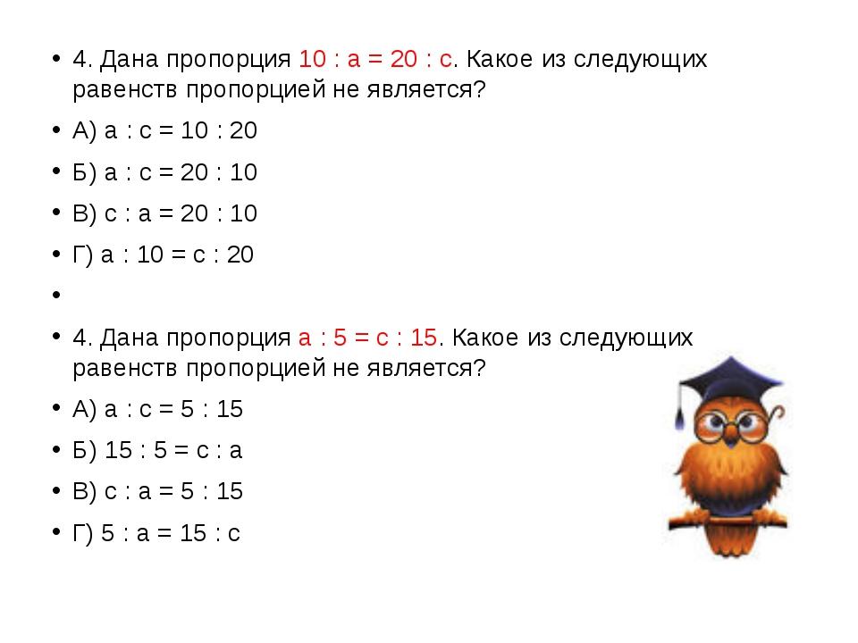 4. Дана пропорция 10 : а = 20 : с. Какое из следующих равенств пропорцией не...