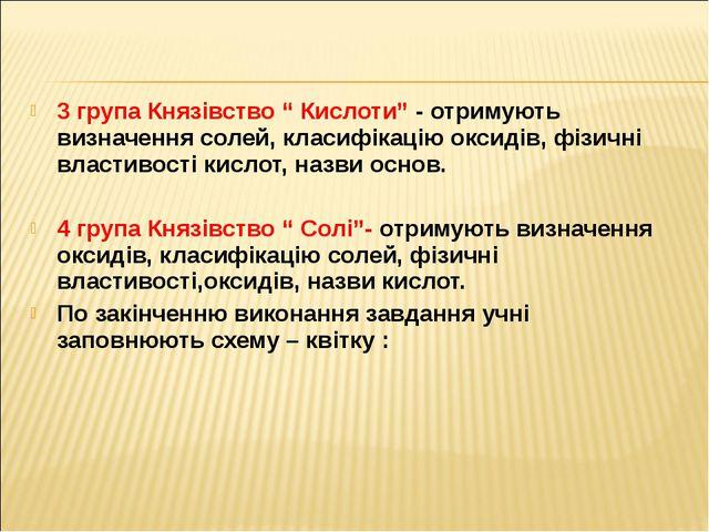 """3 група Князівство """" Кислоти"""" - отримують визначення солей, класифікацію окси..."""