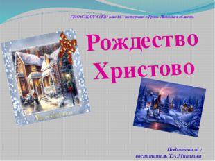 Рождество Христово ГБ(О)С(К)ОУ С(К)О школа – интернат г.Грязи Липецкая област