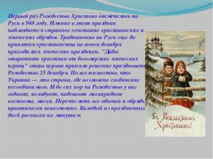 Первый раз Рождество Христово отмечалось на Руси в 988 году. Именно в этот пр