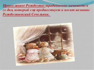 Православное Рождество традиционно начинается со дня, который ему предшествуе