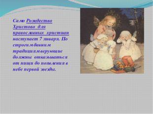 Само Рождество Христово для православных христиан наступает 7 января. По стро