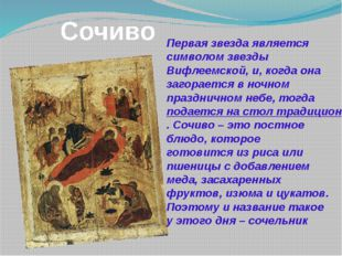 Сочиво Первая звезда является символом звезды Вифлеемской, и, когда она заго