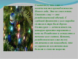 Считается, что елка — неотъемлемая принадлежность Нового года. Это не совсем