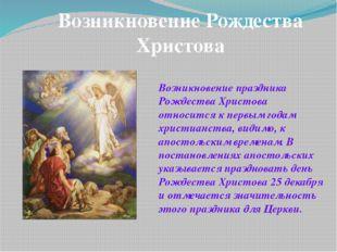 Возникновение Рождества Христова Возникновение праздника Рождества Христова о