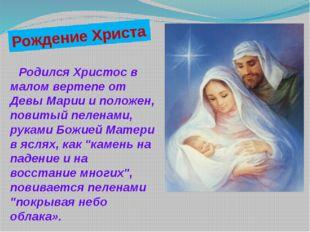 Рождение Христа Родился Христос в малом вертепе от Девы Марии и положен, пови