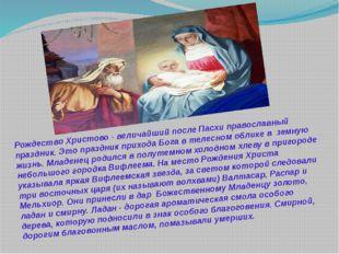 Рождество Христово -величайший после Пасхи православный праздник. Это праздн