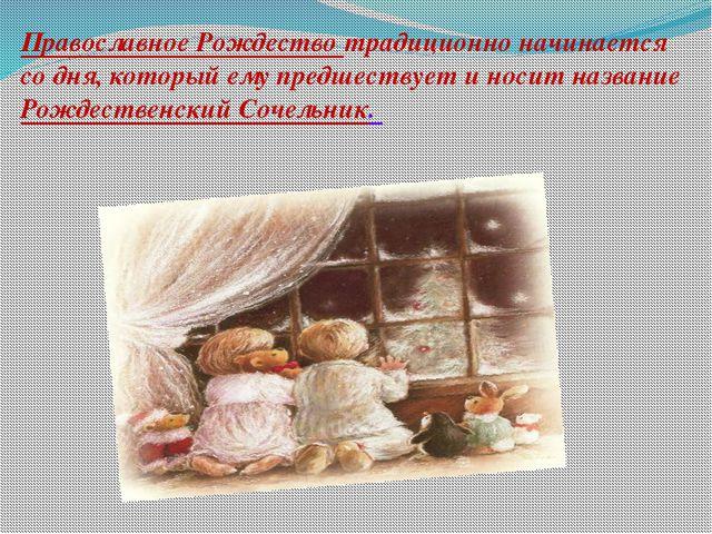 Православное Рождество традиционно начинается со дня, который ему предшествуе...