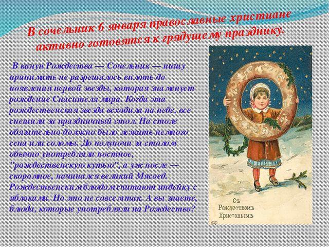 В канун Рождества — Сочельник — пищу принимать не разрешалось вплоть до появ...