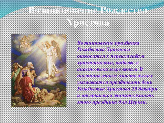 Возникновение Рождества Христова Возникновение праздника Рождества Христова о...