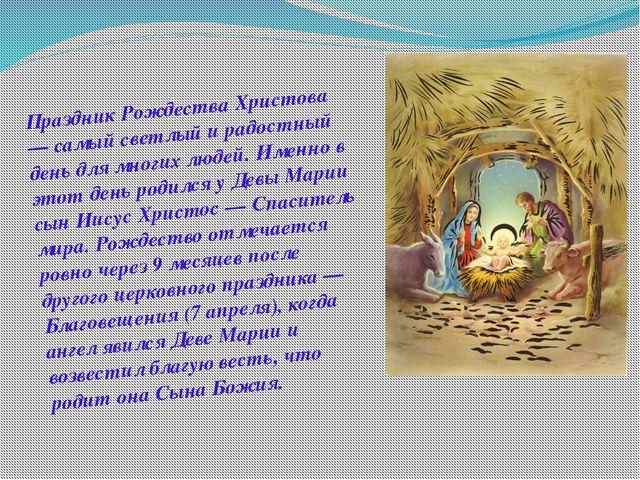 Праздник Рождества Христова — самый светлый и радостный день для многих людей...