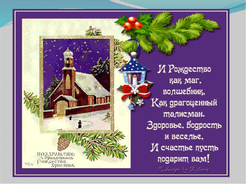 Поздравления с рождеством христовым для него