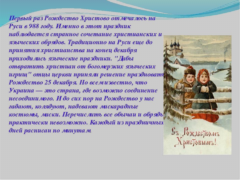Первый раз Рождество Христово отмечалось на Руси в 988 году. Именно в этот пр...