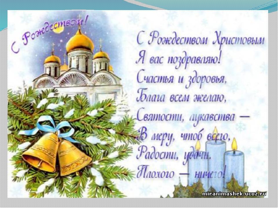 Поздравления рождества с картинками