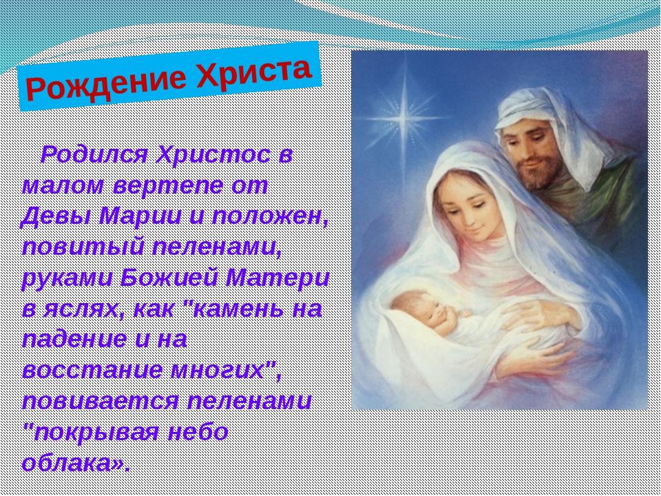 Рождение Христа Родился Христос в малом вертепе от Девы Марии и положен, пови...