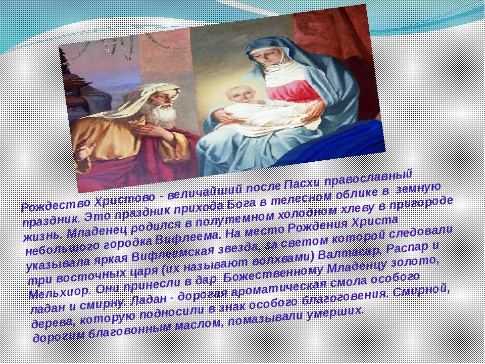 Рождество Христово -величайший после Пасхи православный праздник. Это праздн...