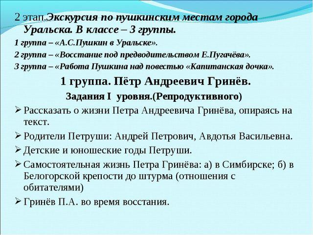 2 этап.Экскурсия по пушкинским местам города Уральска. В классе – 3 группы. 1...