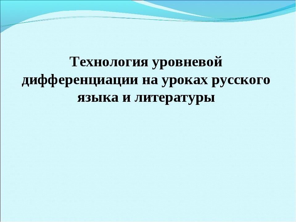 Технология уровневой дифференциации на уроках русского языка и литературы