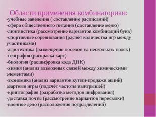 Области применения комбинаторики: -учебные заведения ( составление расписаний