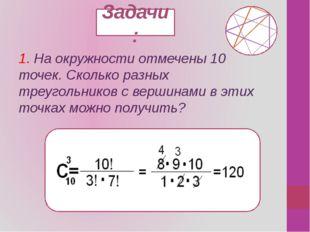 Задачи: 1. На окружности отмечены 10 точек. Сколько разных треугольников с ве
