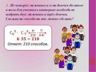 3. Из четырёх мальчиков и семи девочек десятого класса для участия в викторин