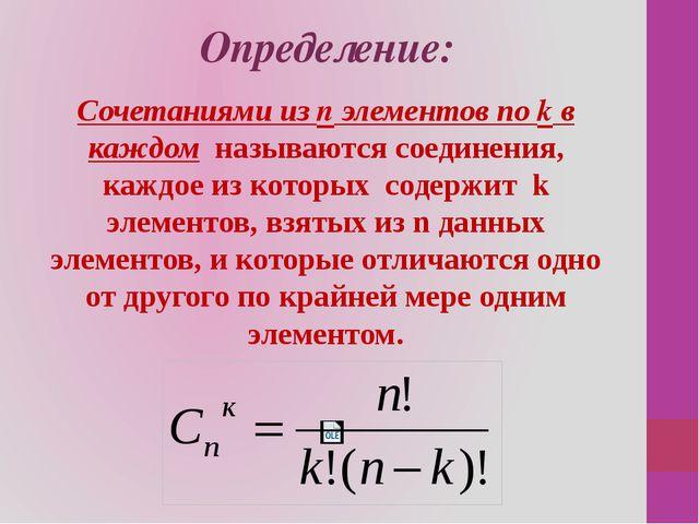 Определение: Сочетаниями из n элементов по k в каждом называются соединения,...