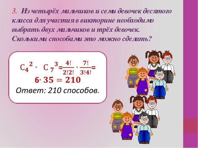 3. Из четырёх мальчиков и семи девочек десятого класса для участия в викторин...