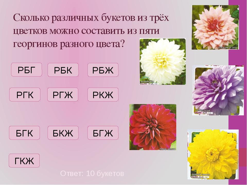 Сколько различных букетов из трёх цветков можно составить из пяти георгинов р...