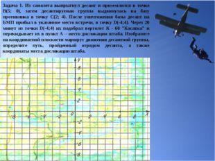 Задача 1. Из самолета выпрыгнул десант и приземлился в точке В(5; 0), затем д
