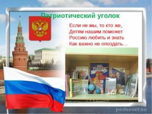 Если не мы, то кто же, Детям нашим поможет Россию любить и знать Как важно не