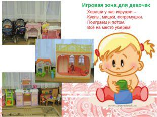 Игровая зона для девочек Хороши у нас игрушки – Куклы, мишки, погремушки. Пои