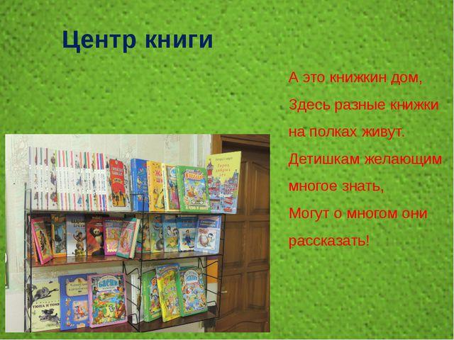 А это книжкин дом, Здесь разные книжки на полках живут. Детишкам желающим мно...