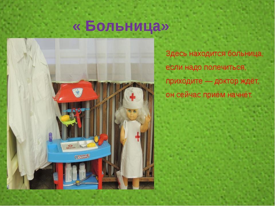 Здесь находится больница, если надо полечиться, приходите — доктор ждёт, он...