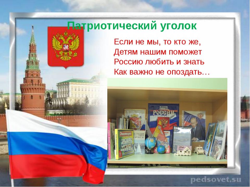 Если не мы, то кто же, Детям нашим поможет Россию любить и знать Как важно не...