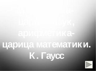 Шла девочка в Москву и повстречала трёх мальчиков. Каждый из них нёс по мешк