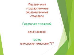 Федеральные государственные образовательные стандарты Педагогика отношений ди