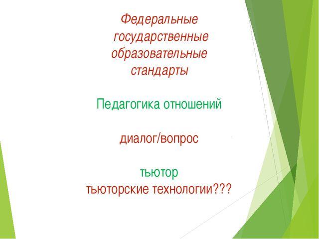 Федеральные государственные образовательные стандарты Педагогика отношений ди...