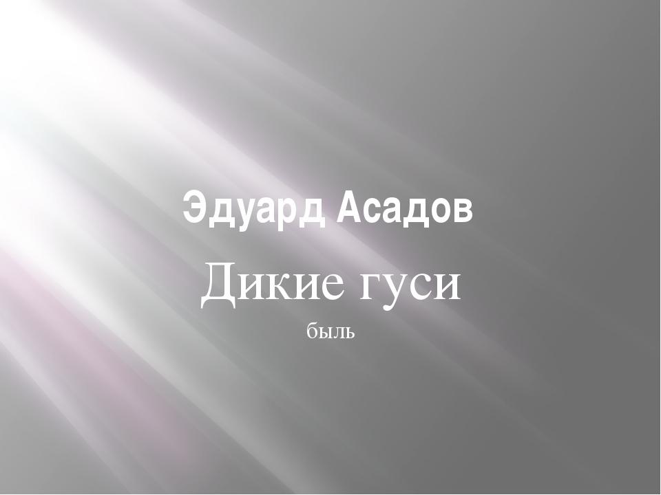 Эдуард Асадов Дикие гуси быль