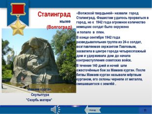 Ответ Ленинград (ныне Санкт- Петербург) Дата присвоение звания 8 мая 1965г.