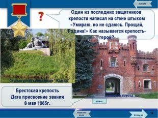 Москва. Несмотря на героическое сопротивление, враг продвигался дальше в глу