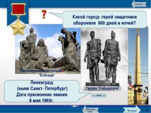 Ответ Минск Дата присвоение звания 26 июня 1974г. Игровое поле начало Какой г